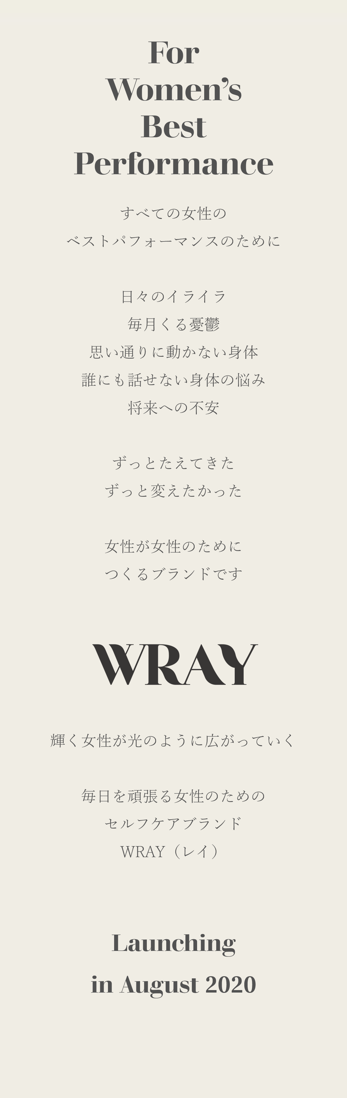 WRAY(レイ)ブランドコンセプト